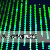 RX-600MI 初期設定