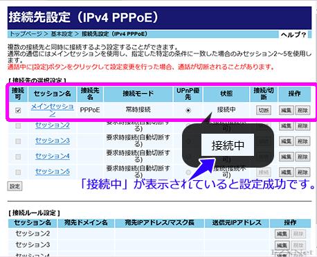 「メインセッション」の「状態」が「接続中」の表示になっていればインターネットの接続設定(PPPoE 設定)が成功です。